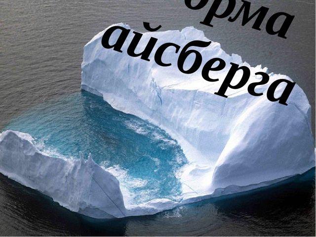 Форма айсберга