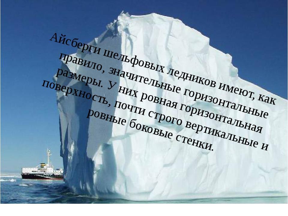 Айсберги шельфовых ледников имеют, как правило, значительные горизонтальные р...