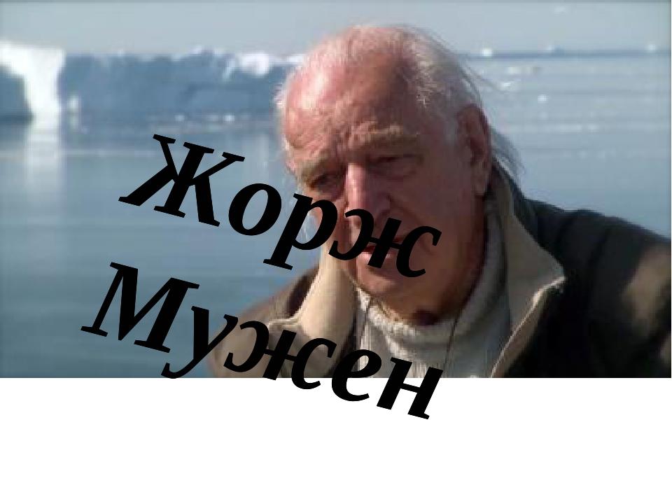Жорж Мужен Жорж Мужен