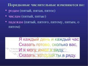 Порядковые числительные изменяются по: родам (пятый, пятая, пятое) числам (пя