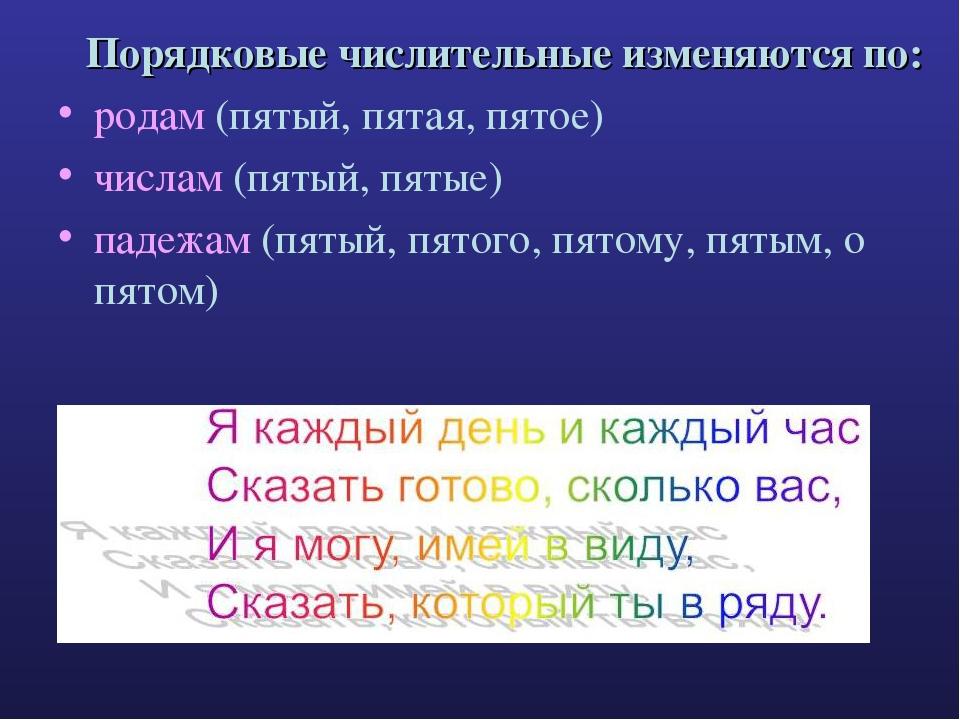 Порядковые числительные изменяются по: родам (пятый, пятая, пятое) числам (пя...