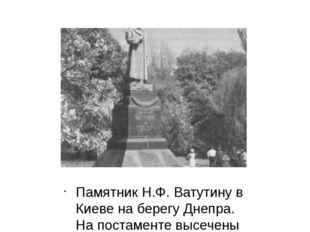 Памятник Н.Ф. Ватутину в Киеве на берегу Днепра. На постаменте высечены благ