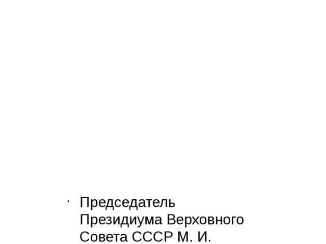Председатель Президиума Верховного Совета СССР М. И. Калинин вручает орден Л...