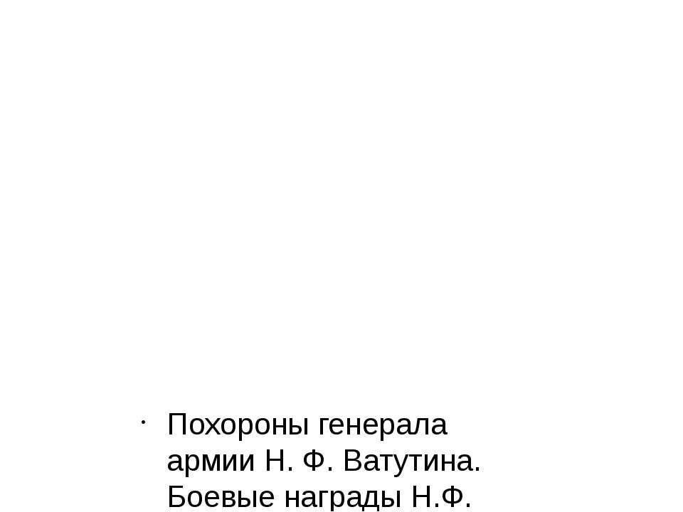Похороны генерала армии Н. Ф. Ватутина. Боевые награды Н.Ф. Ватутина несут (...