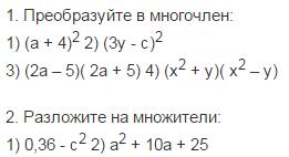 Контрольная работа по алгебре Формулы сокращенного умножения  hello html m67f45243 png