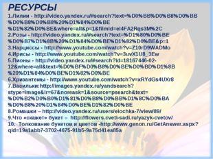 РЕСУРСЫ Лилии - http://video.yandex.ru/#search?text=%D0%BB%D0%B8%D0%BB%D0%B8%