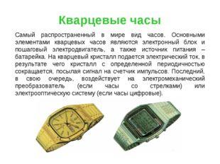 Кварцевые часы Самый распространенный в мире вид часов. Основными элементами
