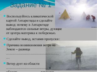 Задание № 1 Воспользуйтесь климатической картой Антарктиды и сделайте вывод: