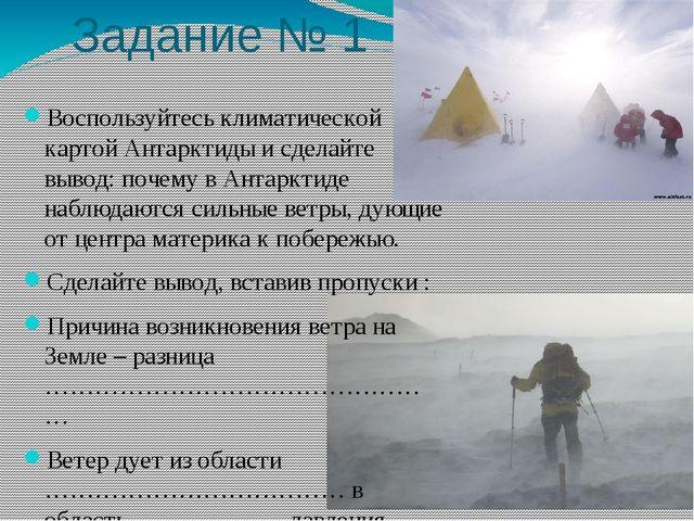 Задание № 1 Воспользуйтесь климатической картой Антарктиды и сделайте вывод:...