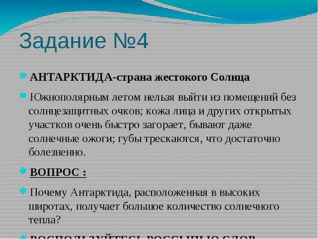 Задание №4 АНТАРКТИДА-страна жестокого Солнца Южнополярным летом нельзя выйти...