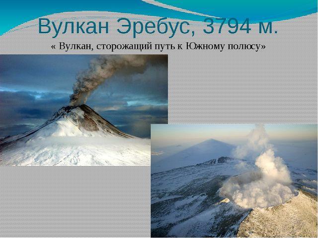 Вулкан Эребус, 3794 м. « Вулкан, сторожащий путь к Южному полюсу»