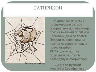 САТИРИКОН Журнал сочетал как политическую сатиру (направленную, например, про