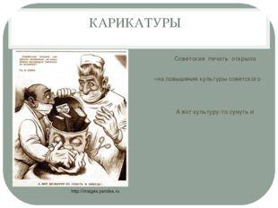КАРИКАТУРЫ Советская печать открыла кампанию «на повышение культуры советског