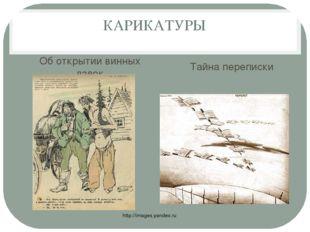 КАРИКАТУРЫ Об открытии винных лавок Тайна переписки http://images.yandex.ru