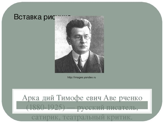 Арка́дий Тимофе́евич Аве́рченко (1880-1925)— русский писатель, сатирик, теа...