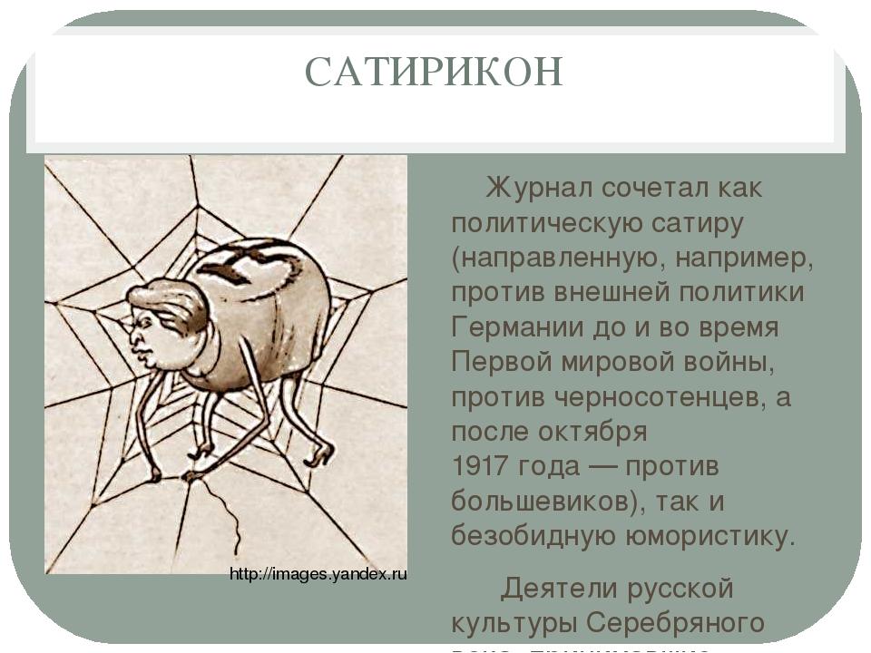 САТИРИКОН Журнал сочетал как политическую сатиру (направленную, например, про...