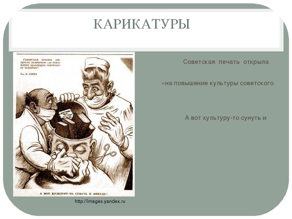 КАРИКАТУРЫ Советская печать открыла кампанию «на повышение культуры советског...