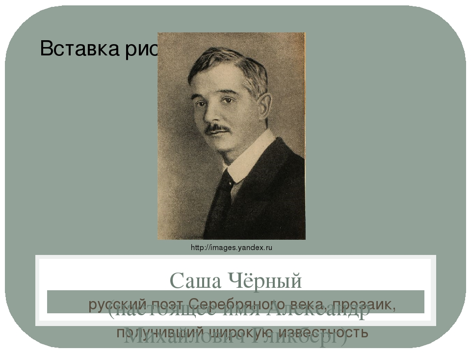 русский поэт Серебряного века, прозаик, получивший широкую известность как ав...