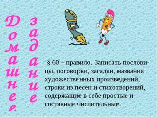 § 60 – правило. Записать послови-цы, поговорки, загадки, названия художестве