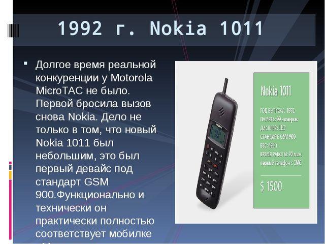 Долгое время реальной конкуренции у Motorola MicroTAC не было. Первой бросила...
