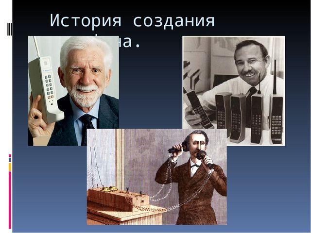 История создания телефона.