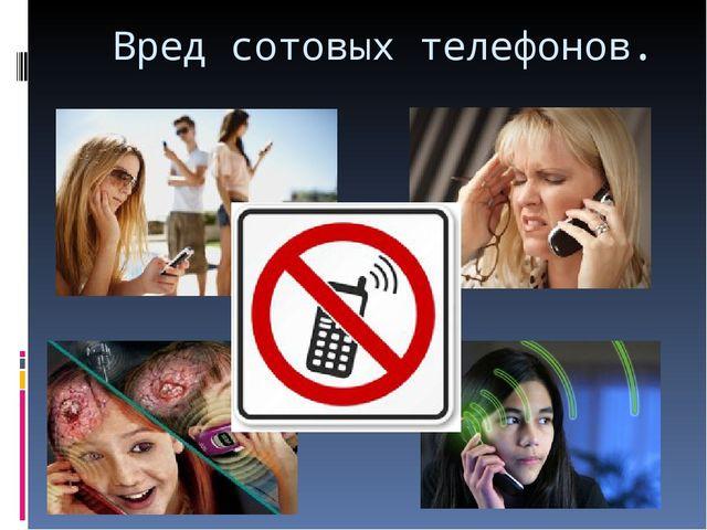 Вред сотовых телефонов.