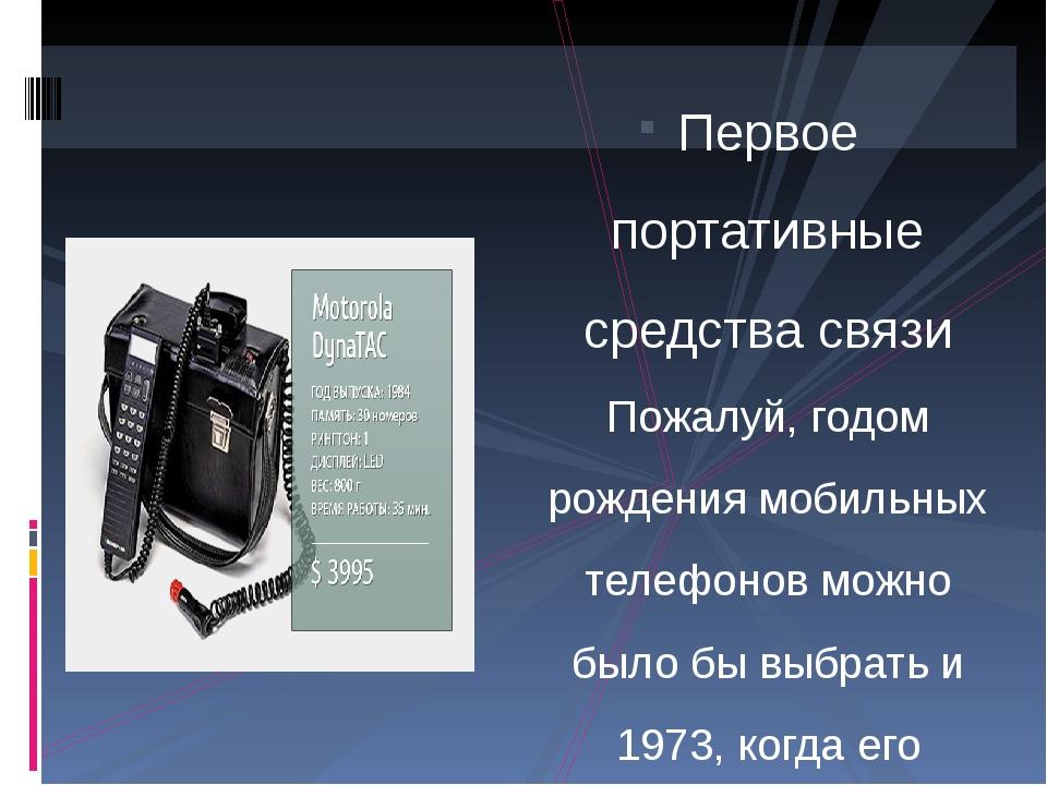 Первое портативные средства связи Пожалуй, годом рождения мобильных телефонов...