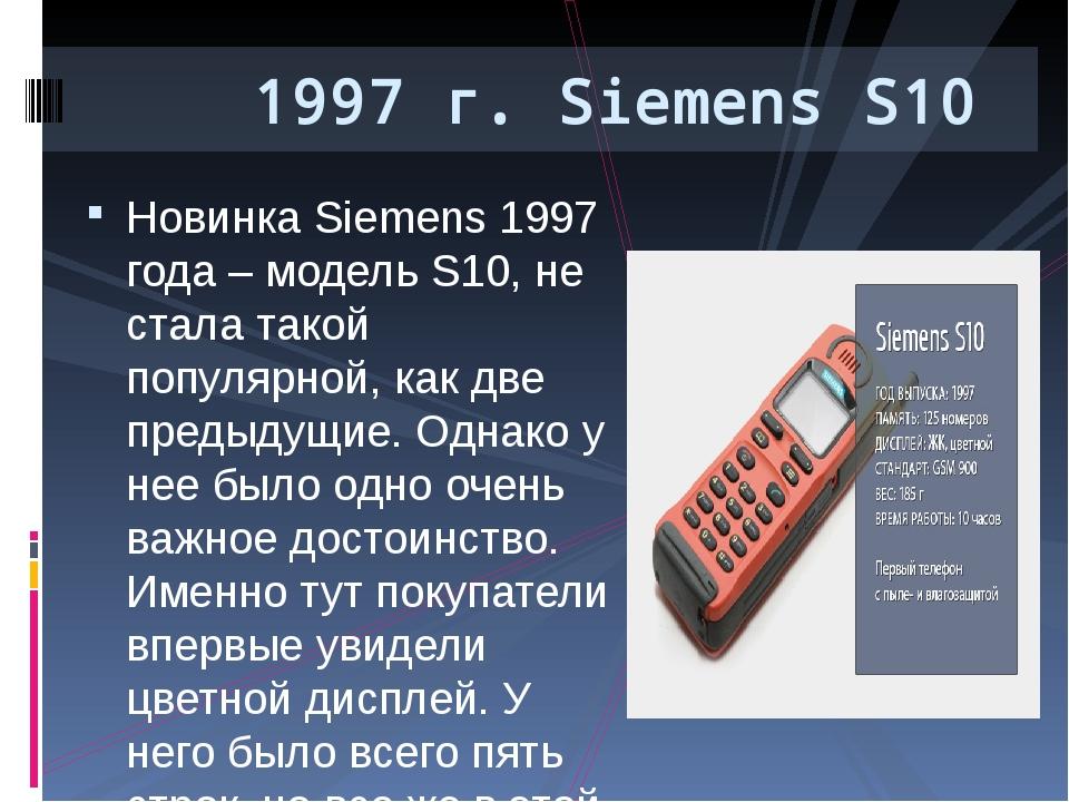 Новинка Siemens 1997 года – модель S10, не стала такой популярной, как две пр...