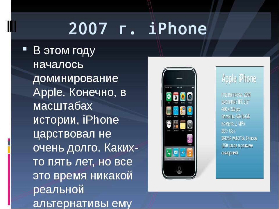 В этом году началось доминирование Apple. Конечно, в масштабах истории, iPhon...