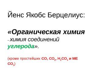 Йенс Якобс Берцелиус: «Органическая химия – химия соединений углерода». (кром