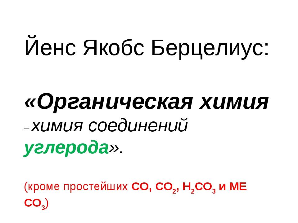 Йенс Якобс Берцелиус: «Органическая химия – химия соединений углерода». (кром...