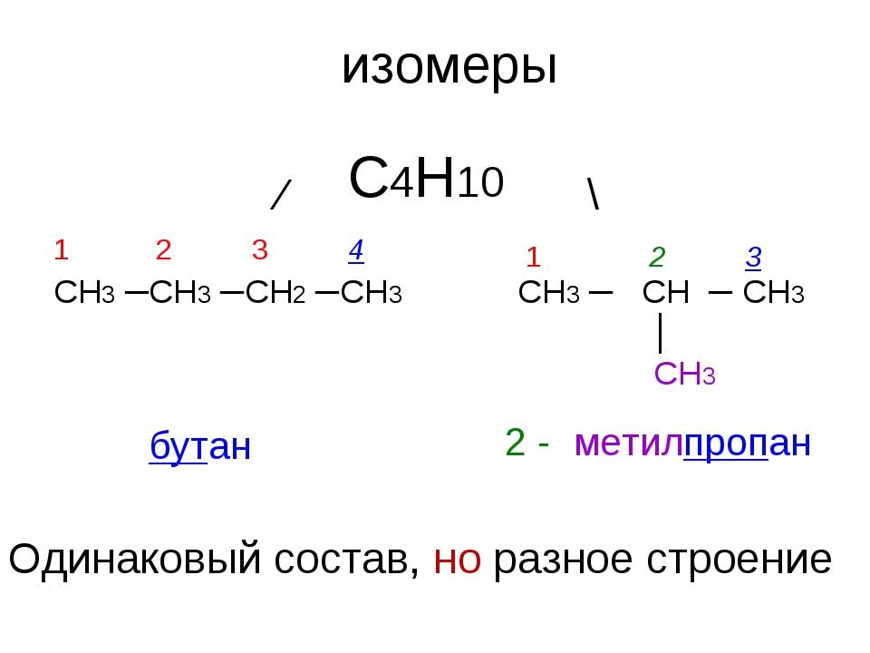 СН3 ─СН3 ─СН2 ─СН3 СН3 ─ СН ─ СН3 │ СН3 изомеры ⁄ \ С4Н10 1 2 3 4 1 2 3 бутан...