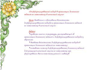 «Дифференцированный подход в организации домашнего задания по математике в на