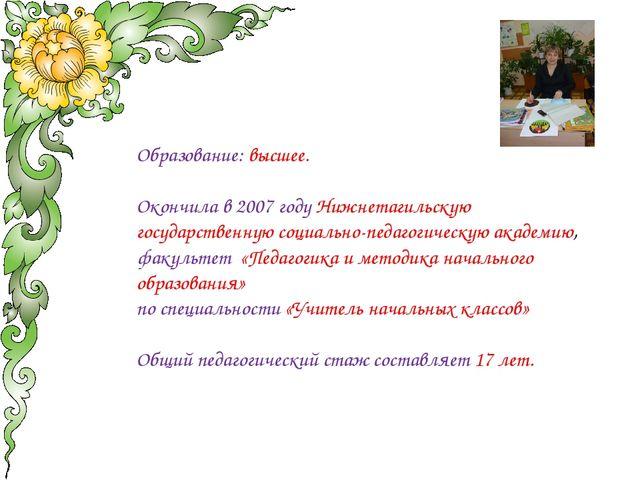 Образование: высшее. Окончила в 2007 году Нижнетагильскую государственную соц...