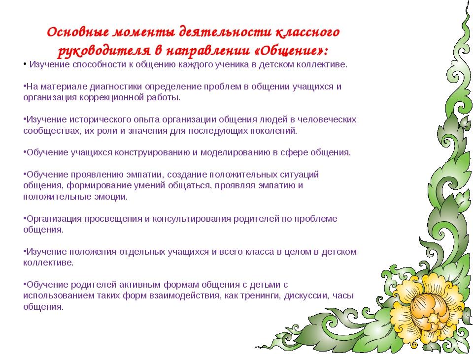 Основные моменты деятельности классного руководителя в направлении «Общение»:...