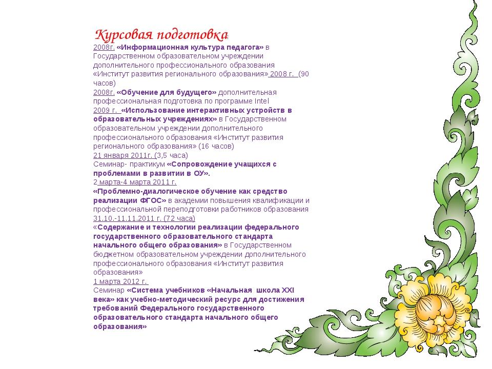 Курсовая подготовка: 2008г. «Информационная культура педагога» в Государствен...