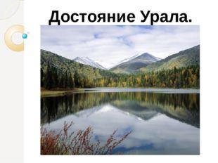 Достояние Урала.