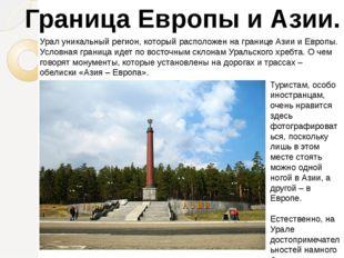 Граница Европы и Азии. Урал уникальный регион, который расположен на границе
