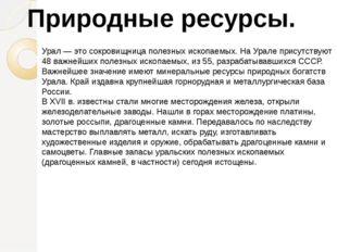 Природные ресурсы. Урал — это сокровищница полезных ископаемых. На Урале прис