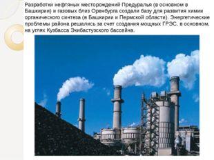 Разработки нефтяных месторождений Предуралья (в основном в Башкирии) и газовы