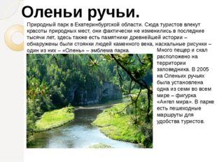 Оленьи ручьи. Природный парк в Екатеринбургской области. Сюда туристов влекут