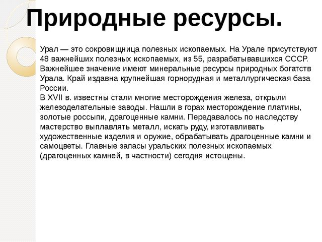 Природные ресурсы. Урал — это сокровищница полезных ископаемых. На Урале прис...