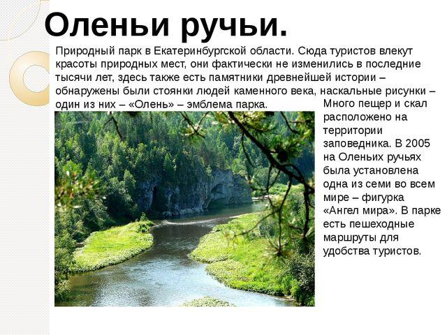 Оленьи ручьи. Природный парк в Екатеринбургской области. Сюда туристов влекут...