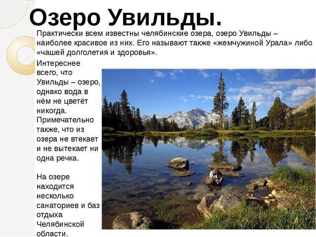Озеро Увильды. Практически всем известны челябинские озера, озеро Увильды – н...