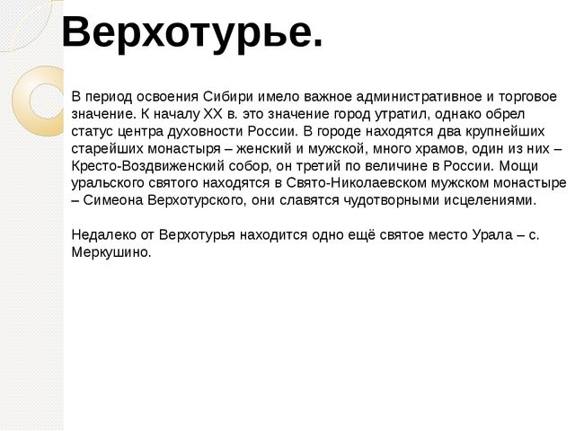 Верхотурье. В период освоения Сибири имело важное административное и торговое...