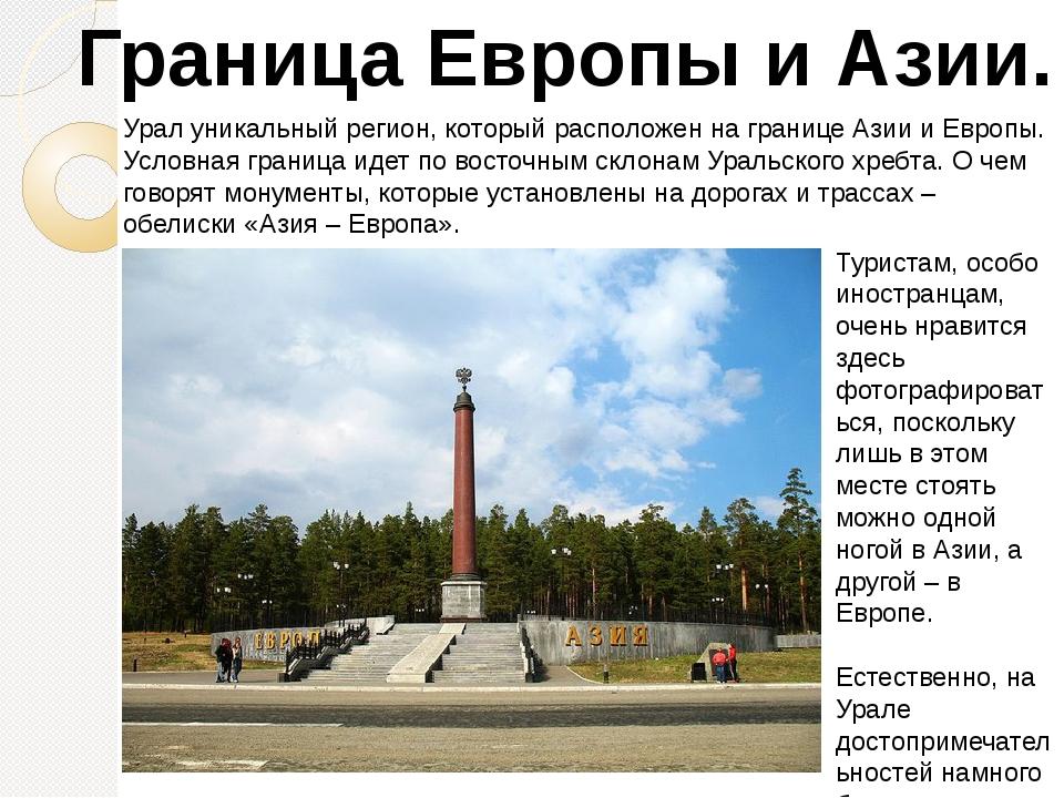 Граница Европы и Азии. Урал уникальный регион, который расположен на границе...