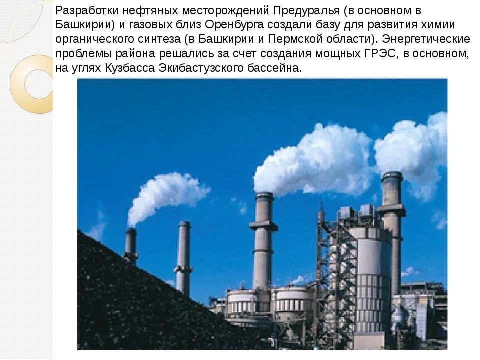 Разработки нефтяных месторождений Предуралья (в основном в Башкирии) и газовы...