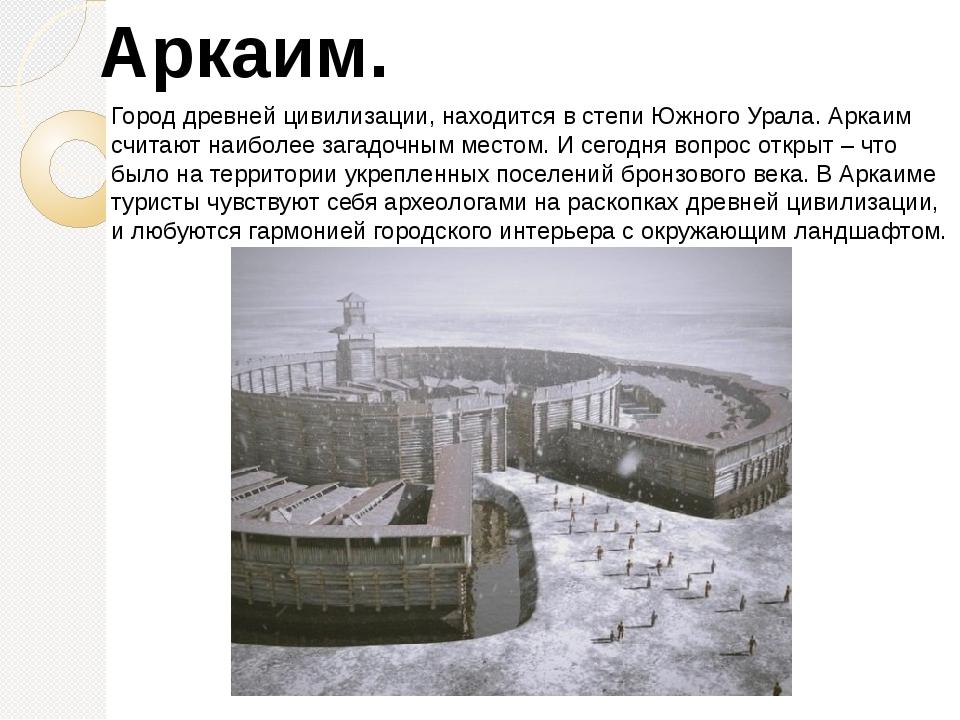 Город древней цивилизации, находится в степи Южного Урала. Аркаим считают наи...