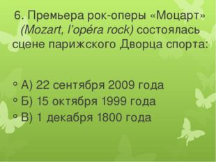 6. Премьера рок-оперы «Моцарт» (Mozart, l'opéra rock) состоялась сцене парижс