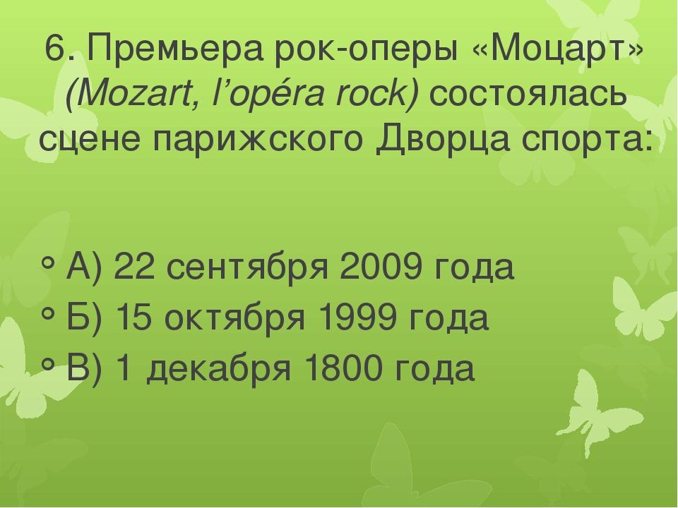 6. Премьера рок-оперы «Моцарт» (Mozart, l'opéra rock) состоялась сцене парижс...
